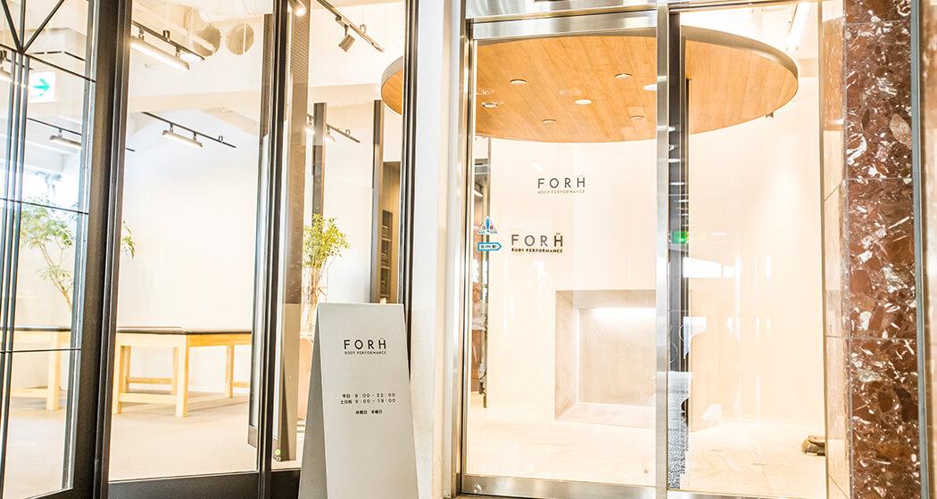 札幌円山のコンディショニングジム【FORH】