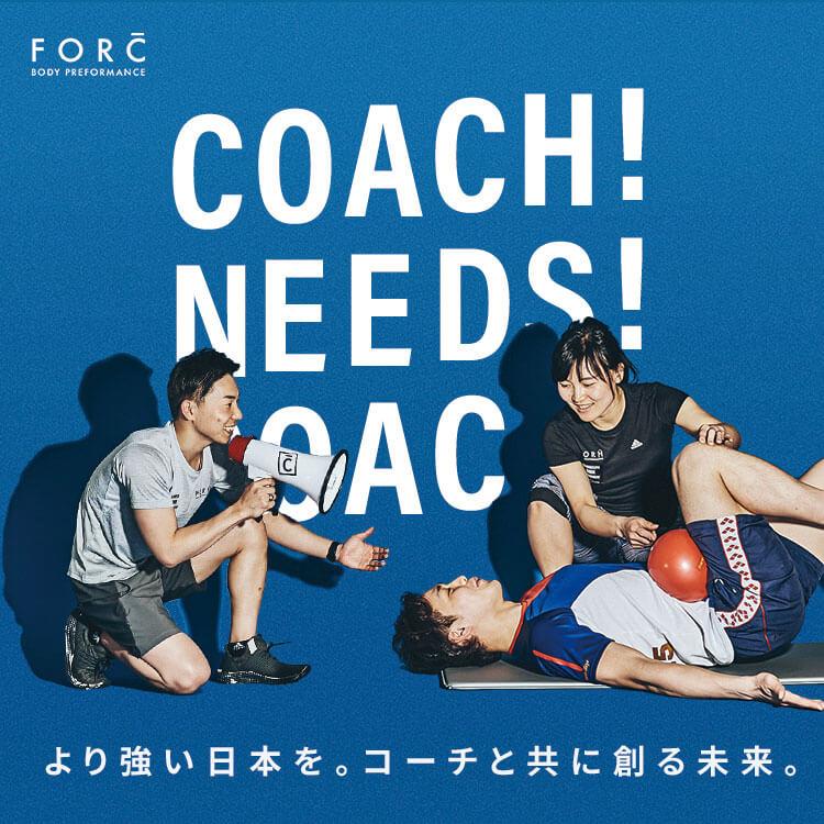 コーチの為のコンディショニングアカデミー FOR C